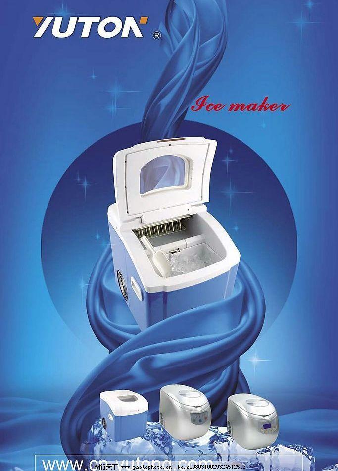 制冰机 制冰箱 蓝色背景 蓝色飘带 冰块 广告设计模板 画册设计 源