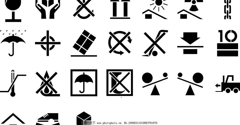 外箱标识 标识标志图标 公共标识标志 矢量图库   ai