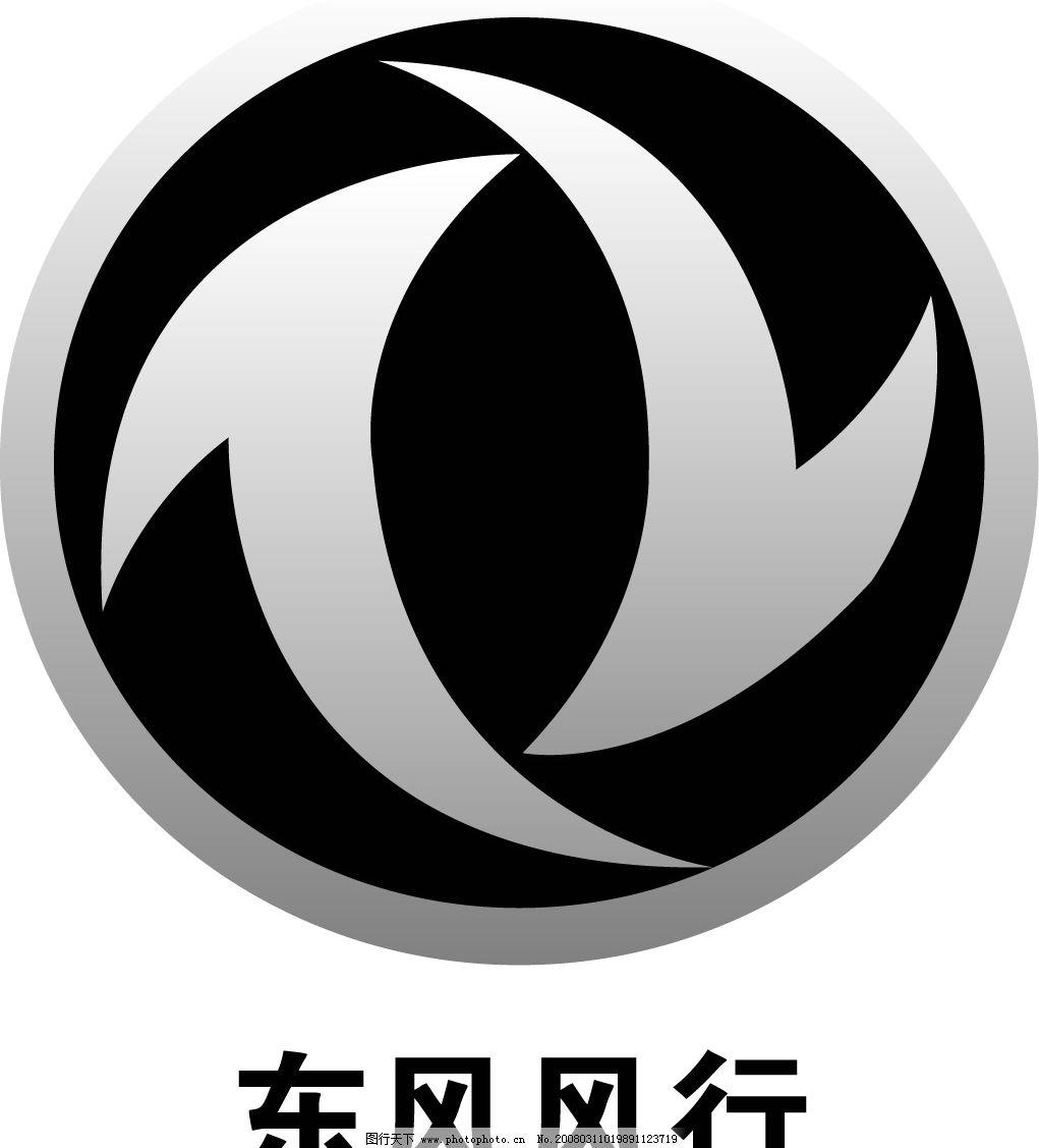 东风风行 标识标志图标 公共标识标志 矢量图库   eps