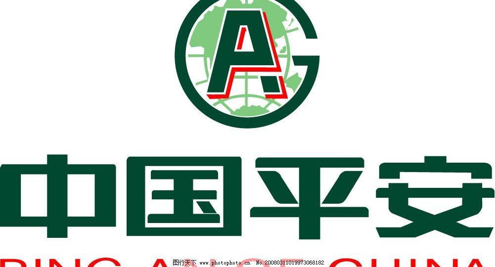 平安保险 标识标志图标 企业logo标志 矢量图库   ai