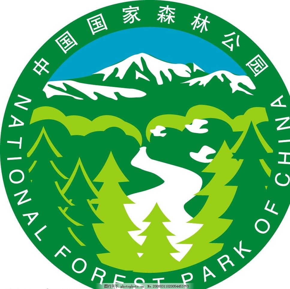 国家森林公园矢量标志 国家森林公园标志 标识标志图标 小图标 矢量