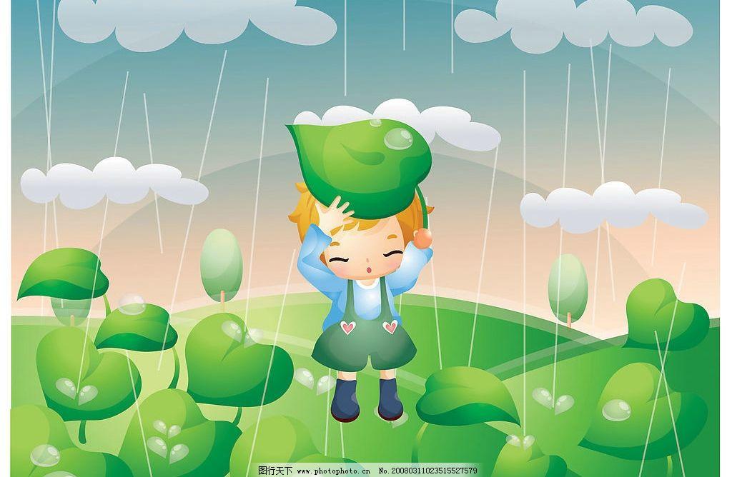 儿童矢量图 矢量人物 雨天