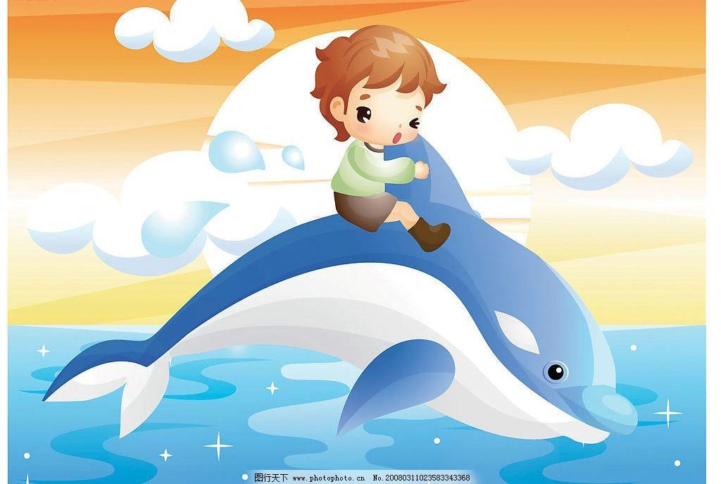 儿童矢量图 矢量人物 海豚