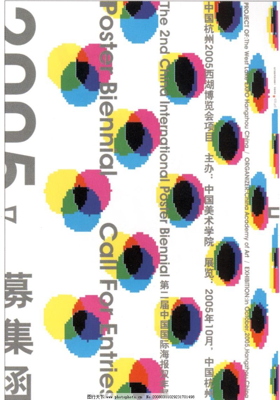 国际视觉设计招贴设计0182