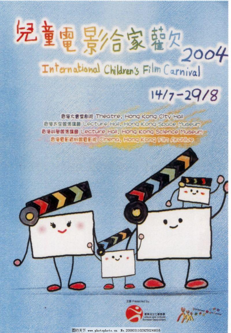 招贴画设计 香港节目单