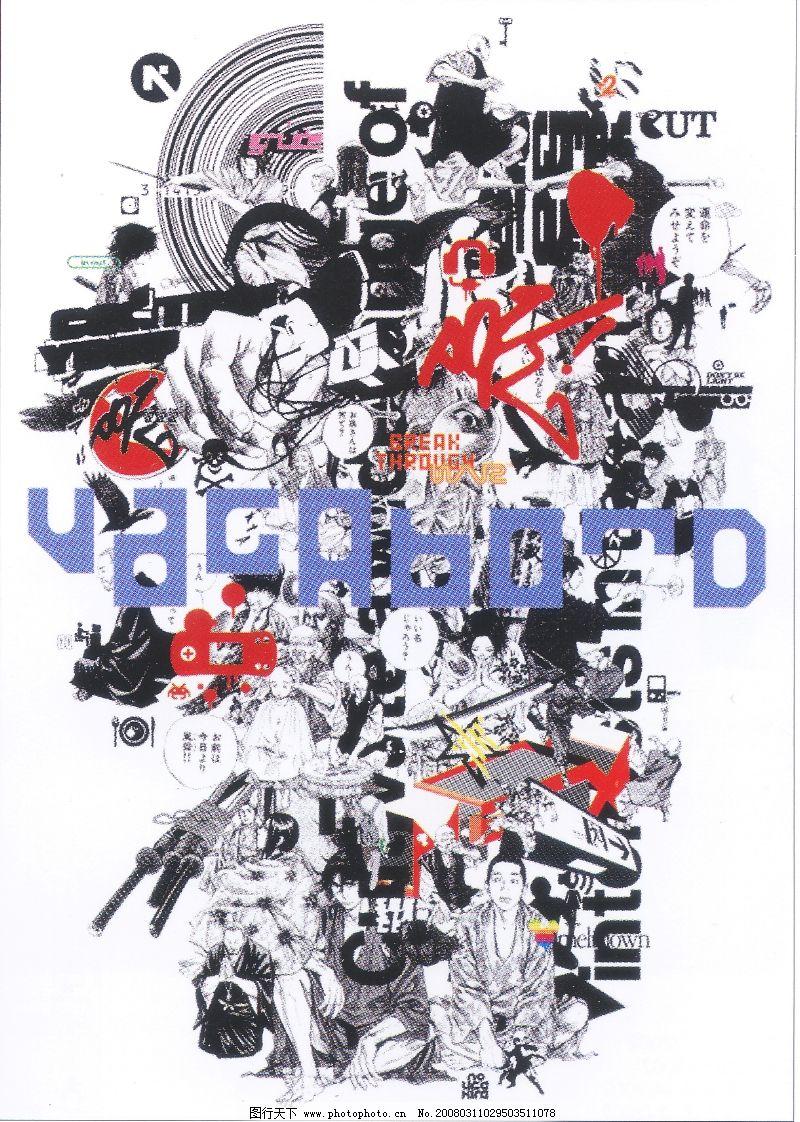 日本平面设计年鉴20070005