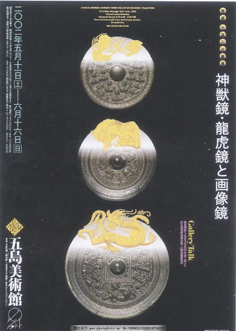 日本平面设计年鉴20070013
