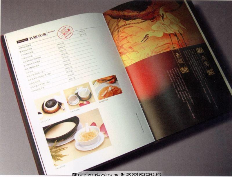 商业型录设计 饮食