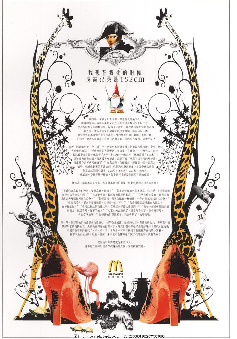 中时广告获奖作品0029_设计案例_广告设计_图行天下