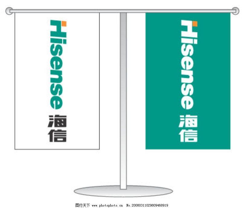 旗帜标示vi模板0006_vi设计_广告设计_图行天下图库