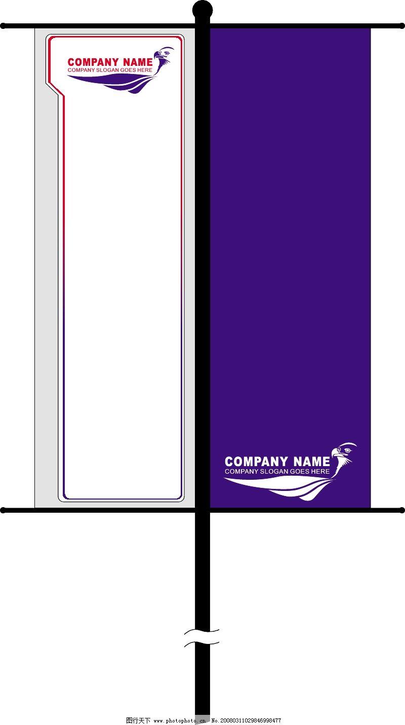 旗帜标示vi模板0136_vi设计_广告设计_图行天下图库