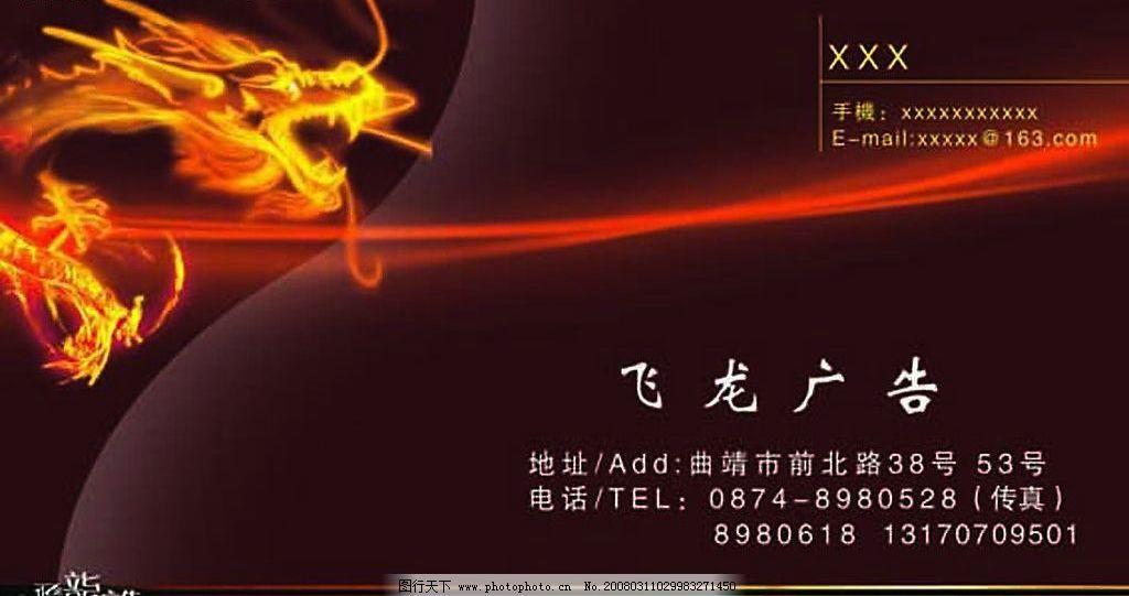 名片 飞龙广告公司名片 广告设计模板 名片设计 源文件库