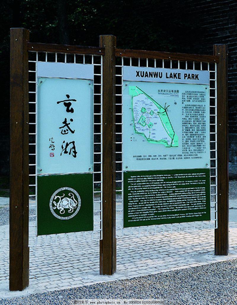 公园标识牌0009_其他_广告设计_图行天下图库