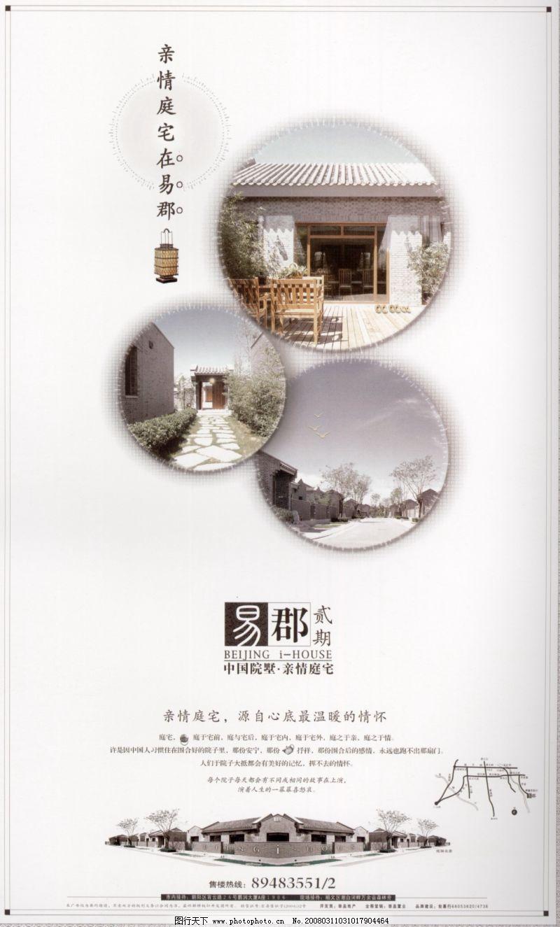 优秀房地产广告0215_其他_广告设计_图行天下图库