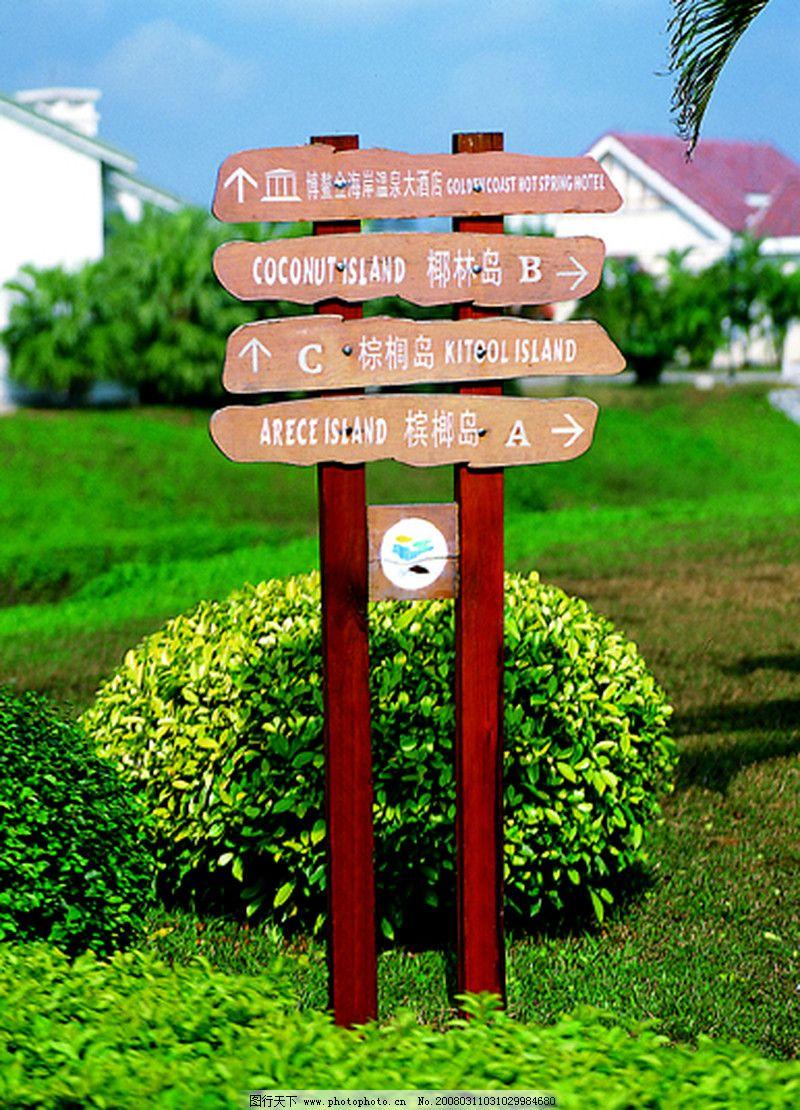 公园标识牌0006_其他_广告设计_图行天下图库