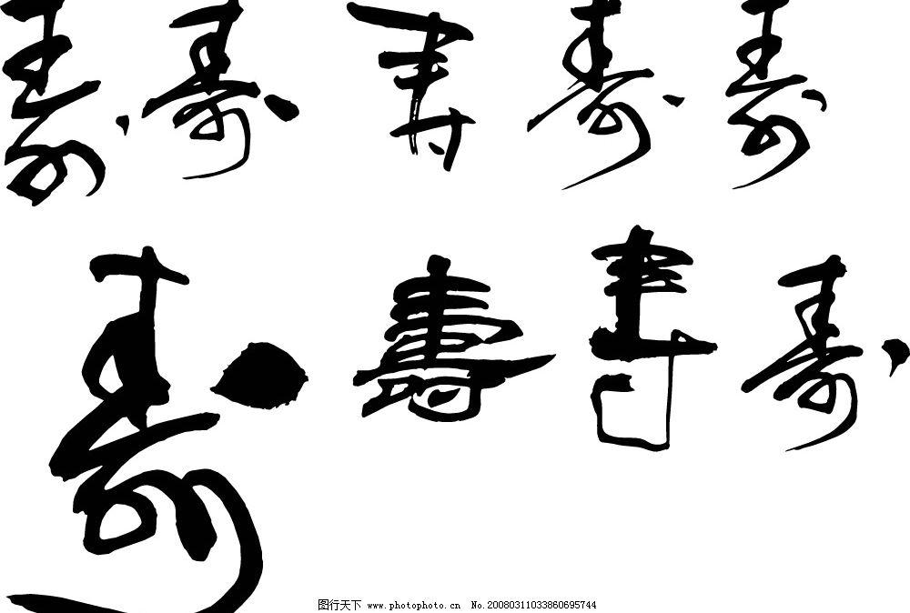 寿字 矢量图片