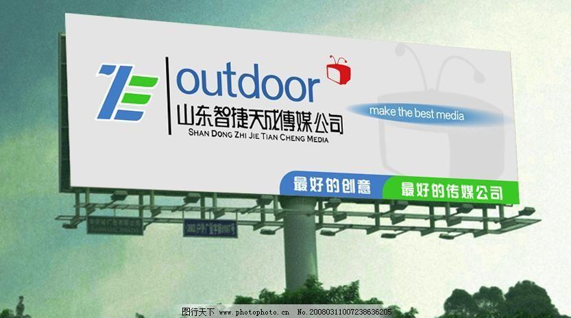 户外广告牌 传媒公司 广告设计模板 国内广告设计 形象宣传 源文件库