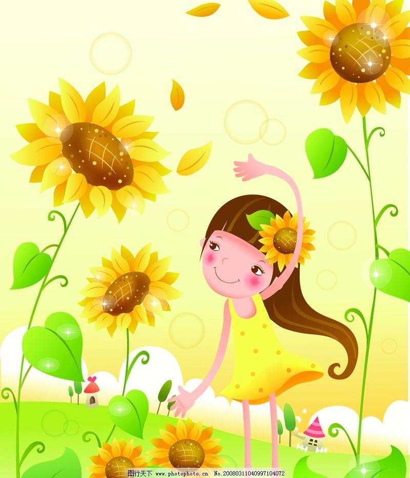 小女孩与花 小女孩 向日葵 绿叶 矢量人物 儿童幼儿 矢量图库   ai