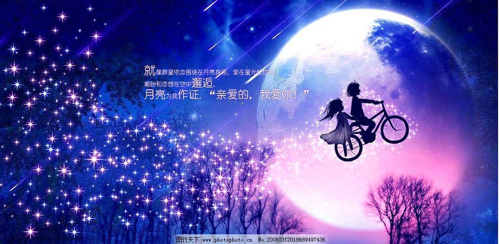 蓝色浪漫 星空 月亮 骑单车飞翔 动漫动画 其他     设计图库 300 jpg