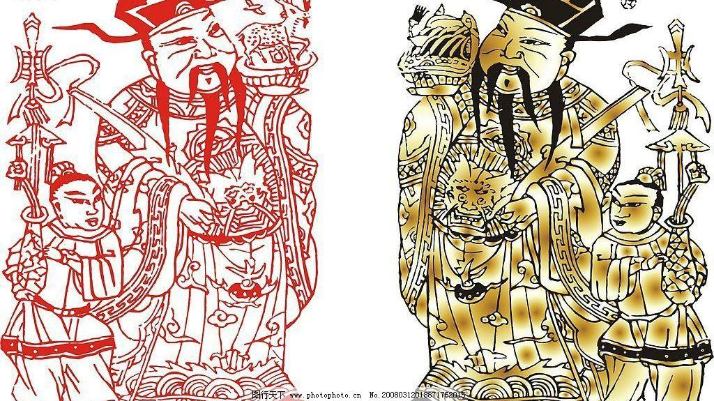 古代人物,财神,龙图片