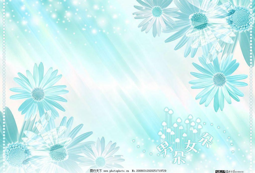 温馨 温馨 幸福 底纹边框 背景底纹 设计图库 jpg