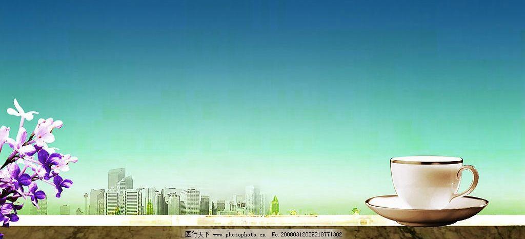 休闲风景 阳台 咖啡杯 广告设计 招贴设计 设计图库 250 jpg
