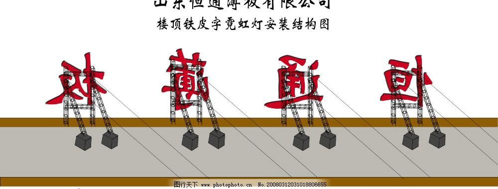 钢结构安装图图片