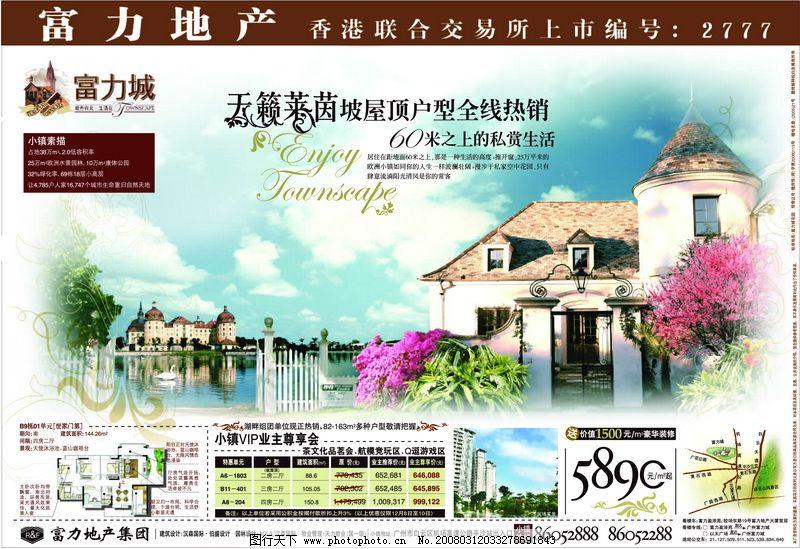 富力城0013 房地产广告模板