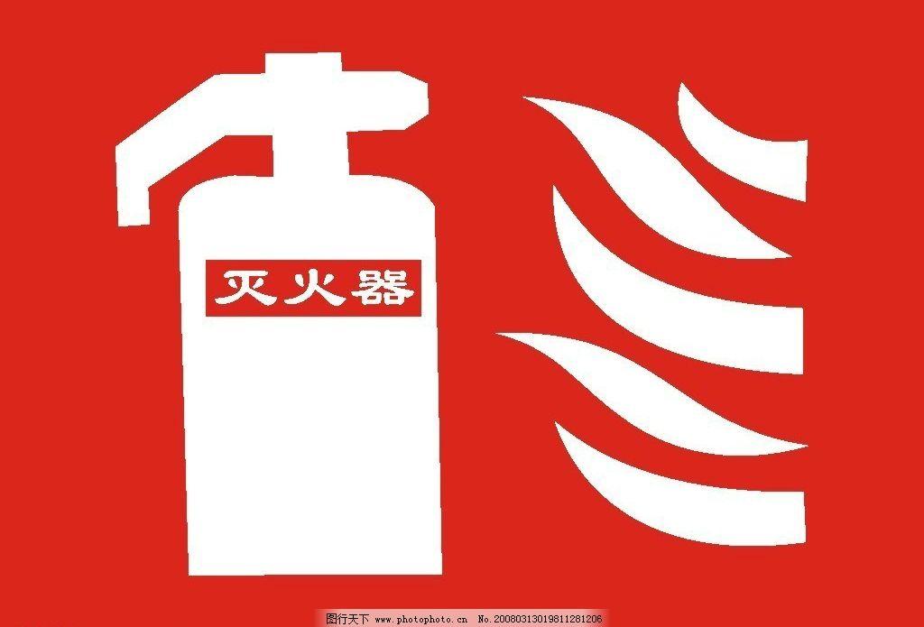 消防标志图片 关 键 词 消防标志,消防,标志,灭火器,火警电话,其他 乐乐简笔画