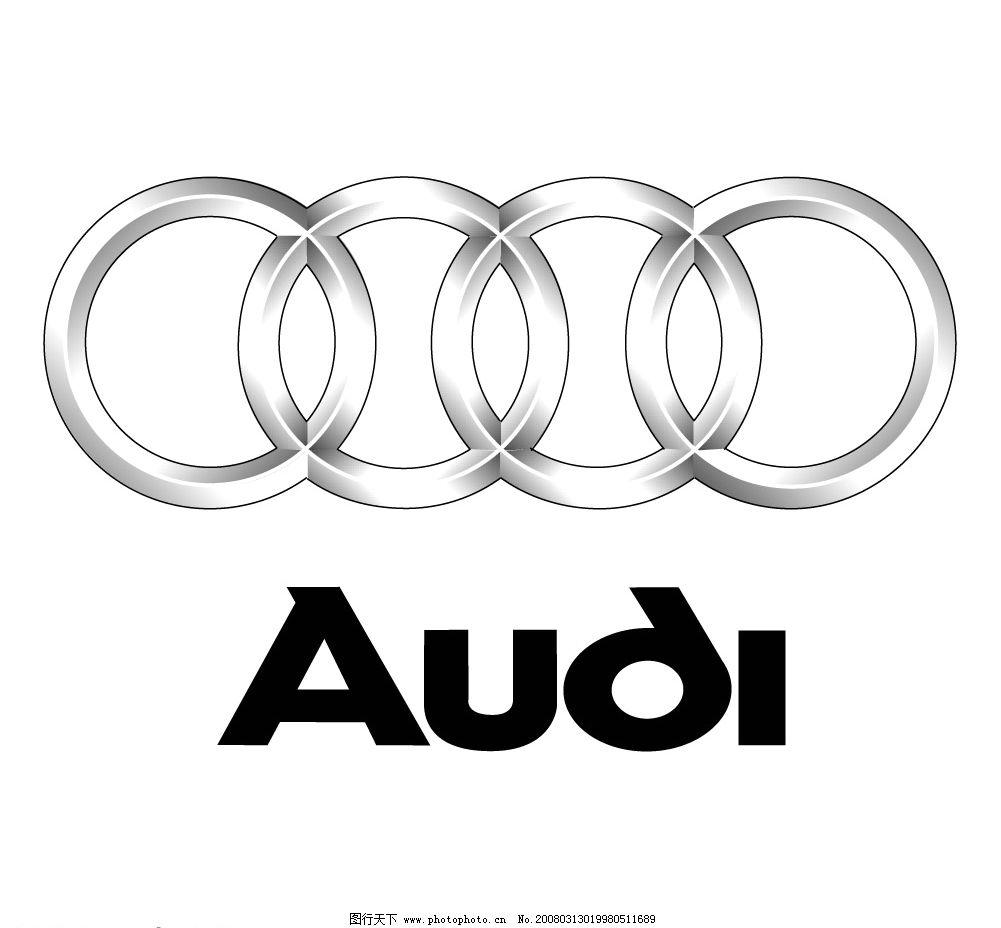 adui 奥迪 logo 标识标志图标 矢量图库