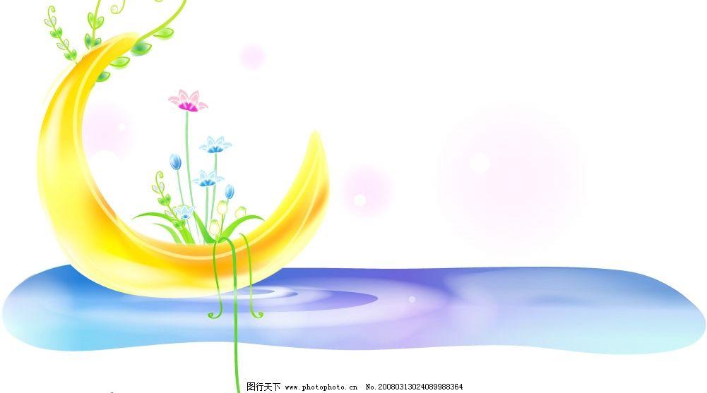 梦幻风景5 童话世界 月亮船 花草 湖面 涟漪 光晕 矢量设计模版 自然