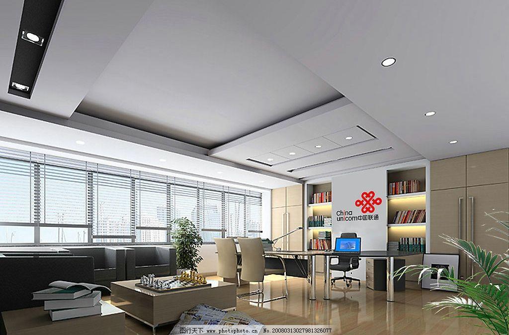 总经理办公室 经理室 高档 环境设计 室内设计        设计图库 150