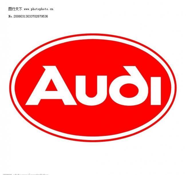 adui 奥迪 logo图片
