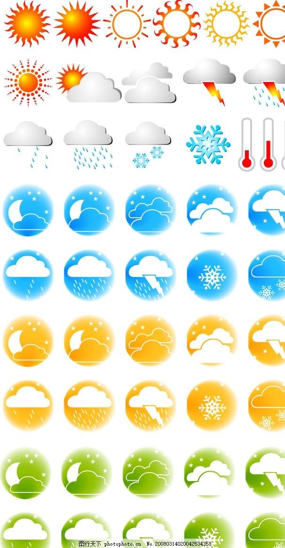 天气 标识标志图标 小图标 矢量图库