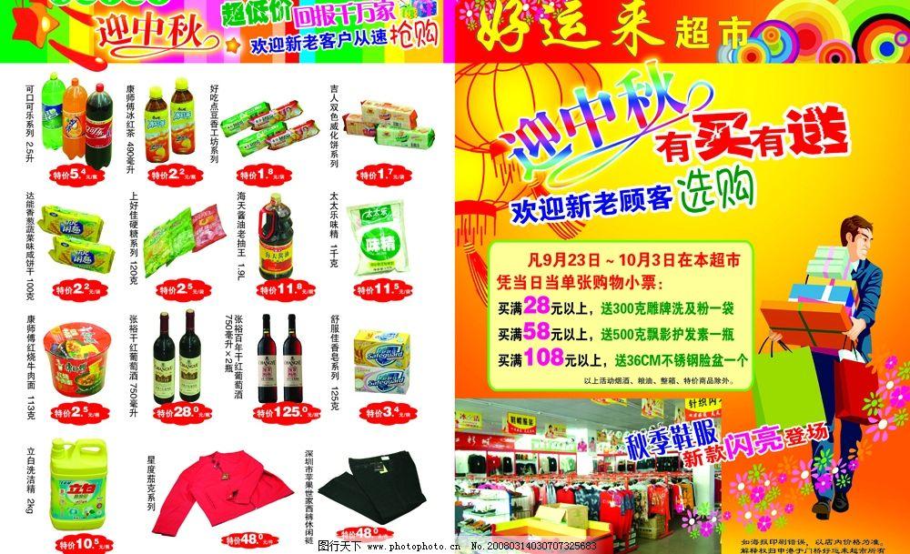 超市宣传页 中秋节 超市商品 卡通人 花 广告设计模板 国内广告设计