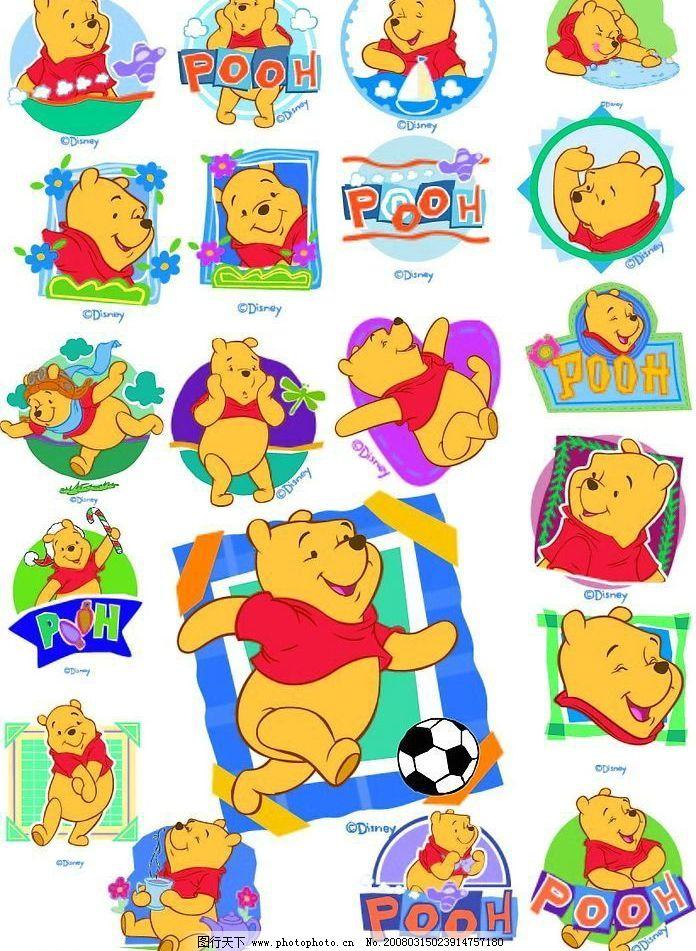 迪士尼小熊维尼 迪士尼 小熊维尼 可爱 卡通 经典 矢量 素材 矢量人物
