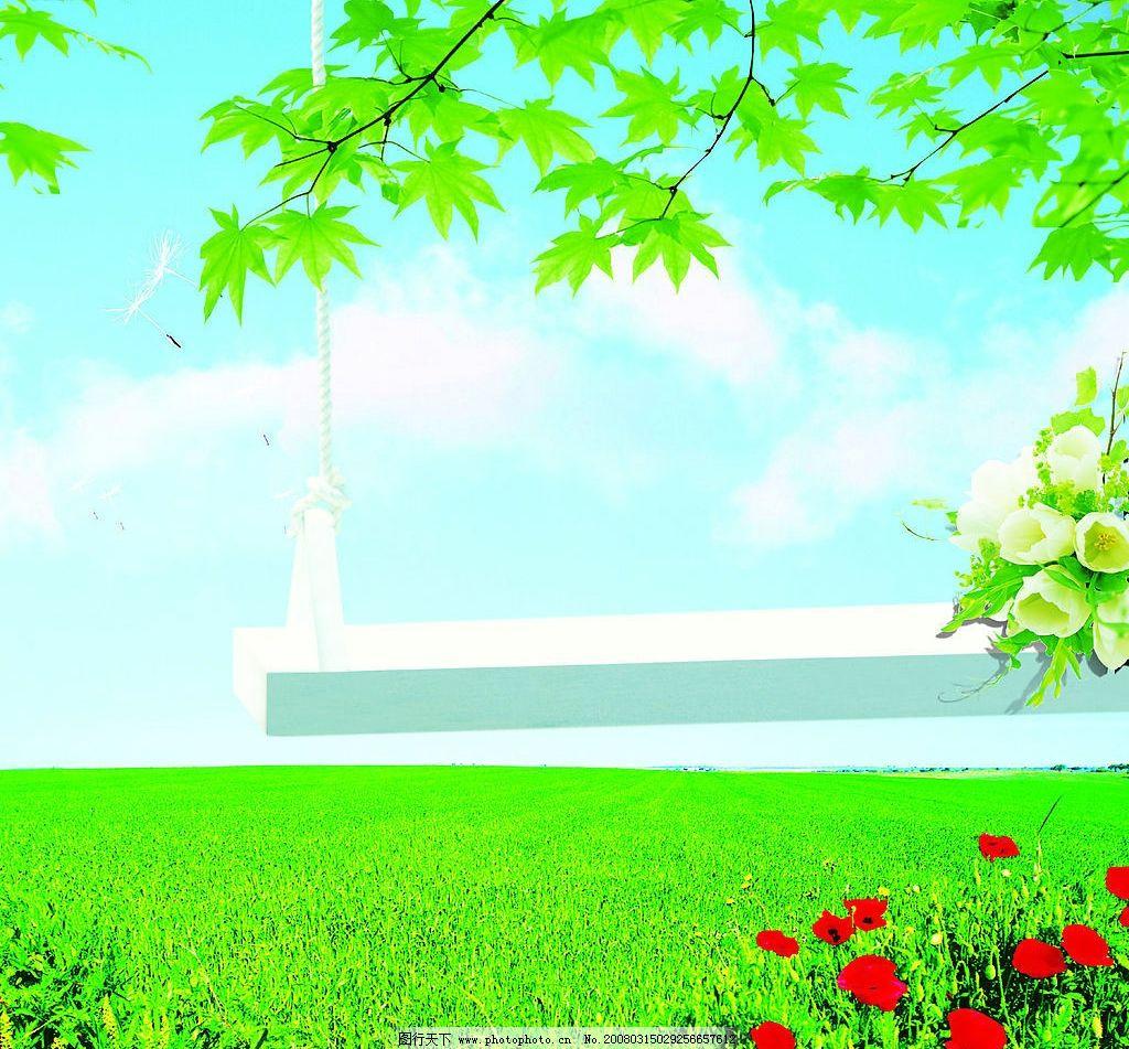 秋千 广告设计 招贴设计 设计图库 300 jpg