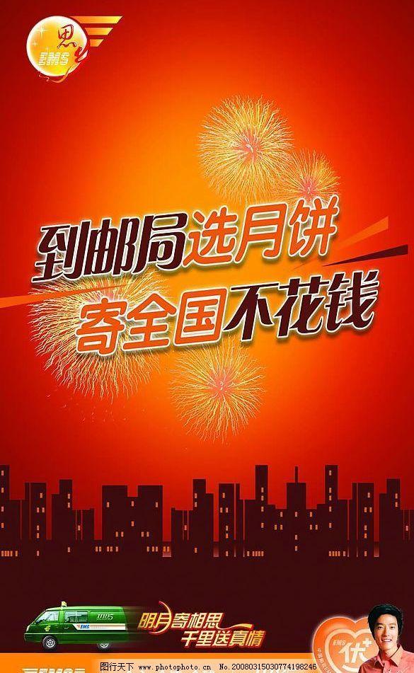 招贴 海报 邮政 psd 中秋 广告设计模板 国内广告设计 源文件库