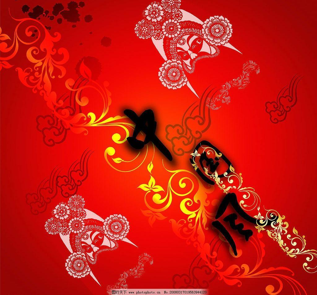 中国风 剪纸 脸谱 素材 文化艺术 其他 设计图库 400 jpg