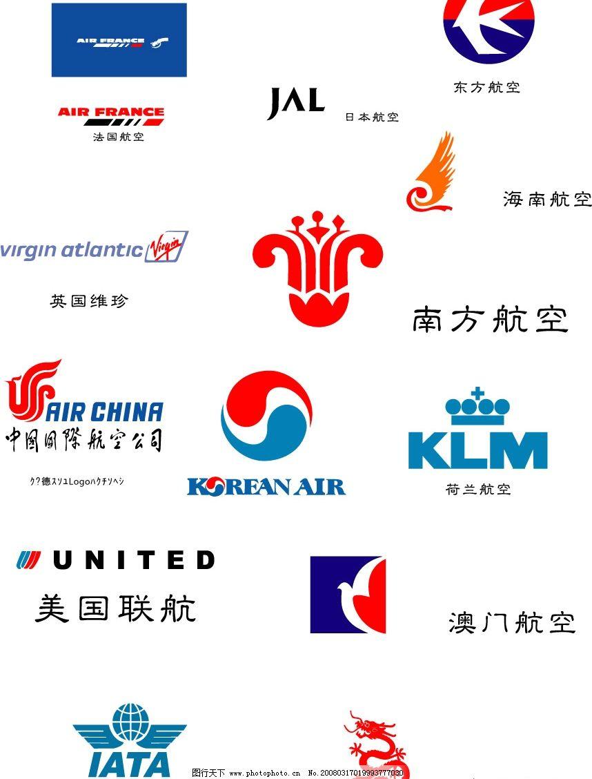 航空logo矢量图 标志 中国国际航空 大韩航空 法国航空 香港港龙 英国