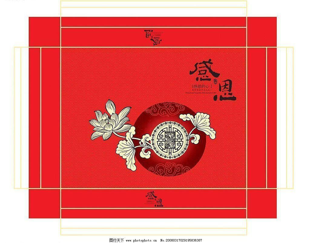 感恩月饼盒设计图片