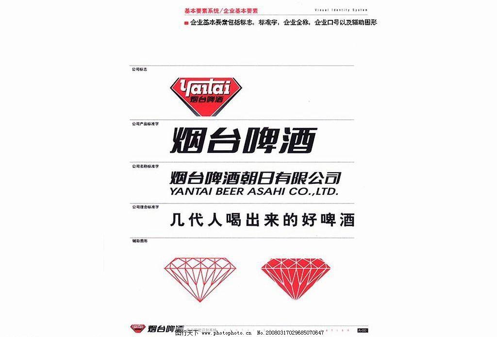 烟台啤酒vi手册 广告设计 cis设计 设计图库 72 jpg