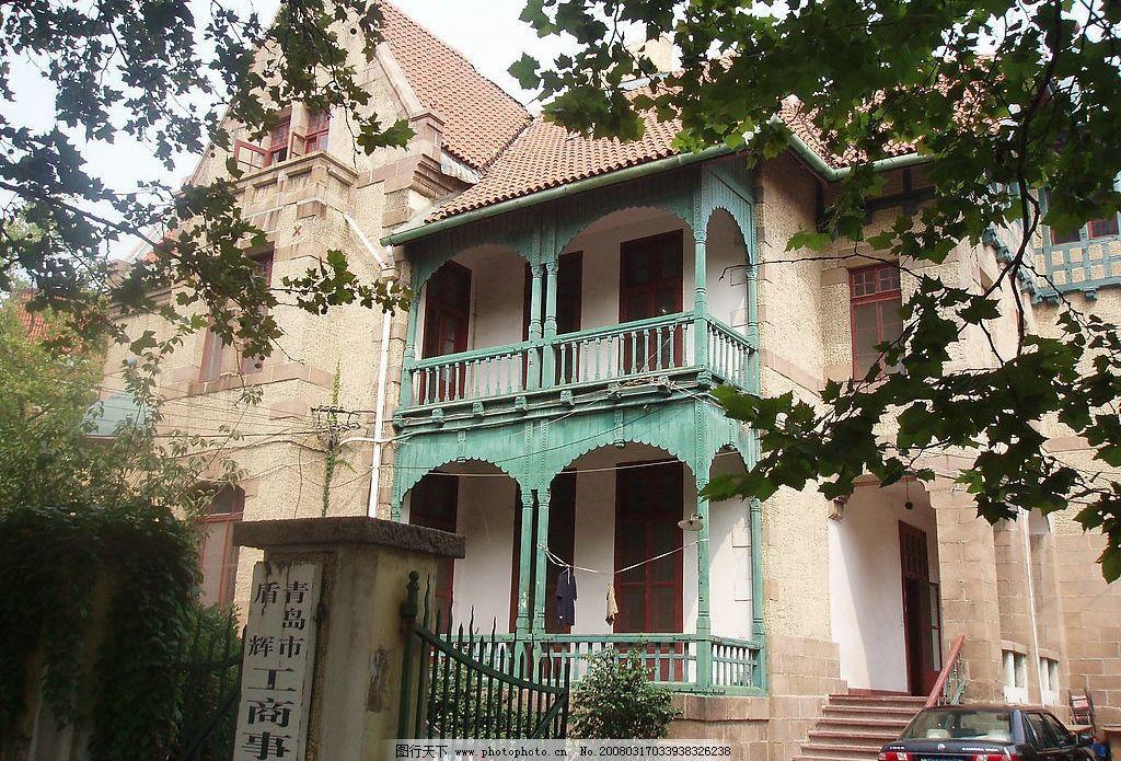 青岛老房子图片