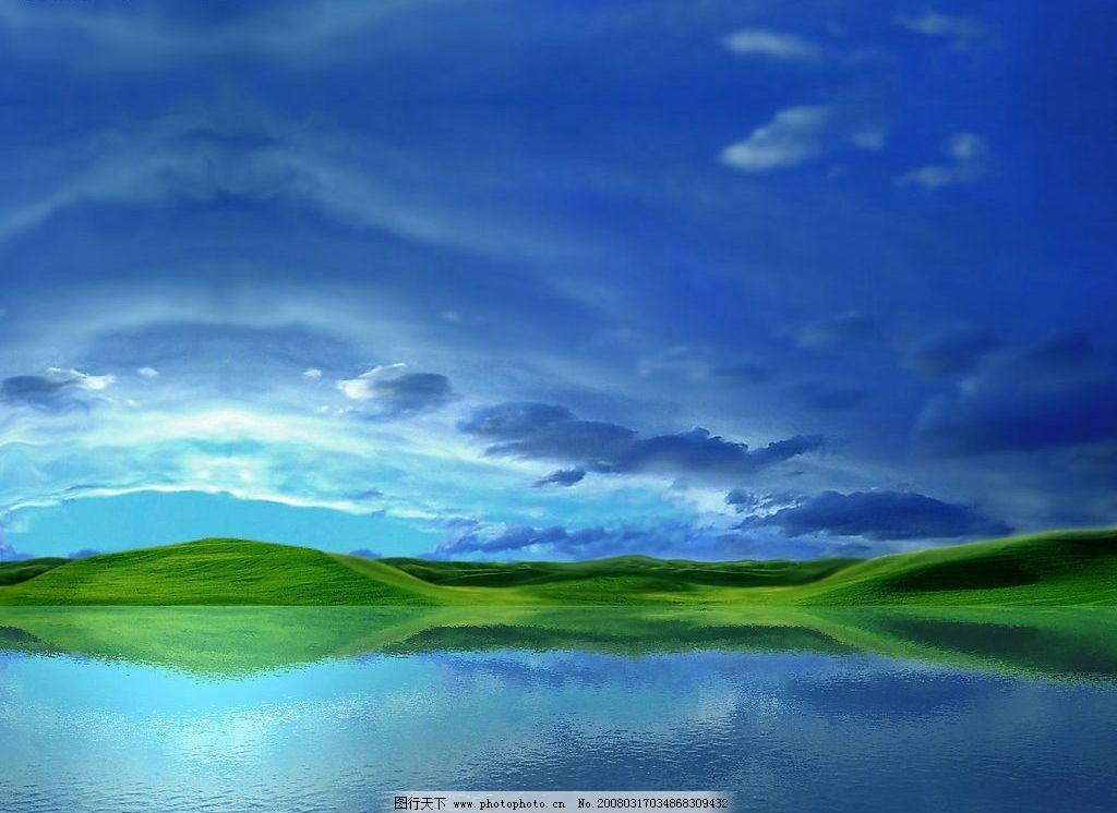 蓝天绿地 天空 绿地 湖水 自然景观 自然风景 摄影图库 250 jpg