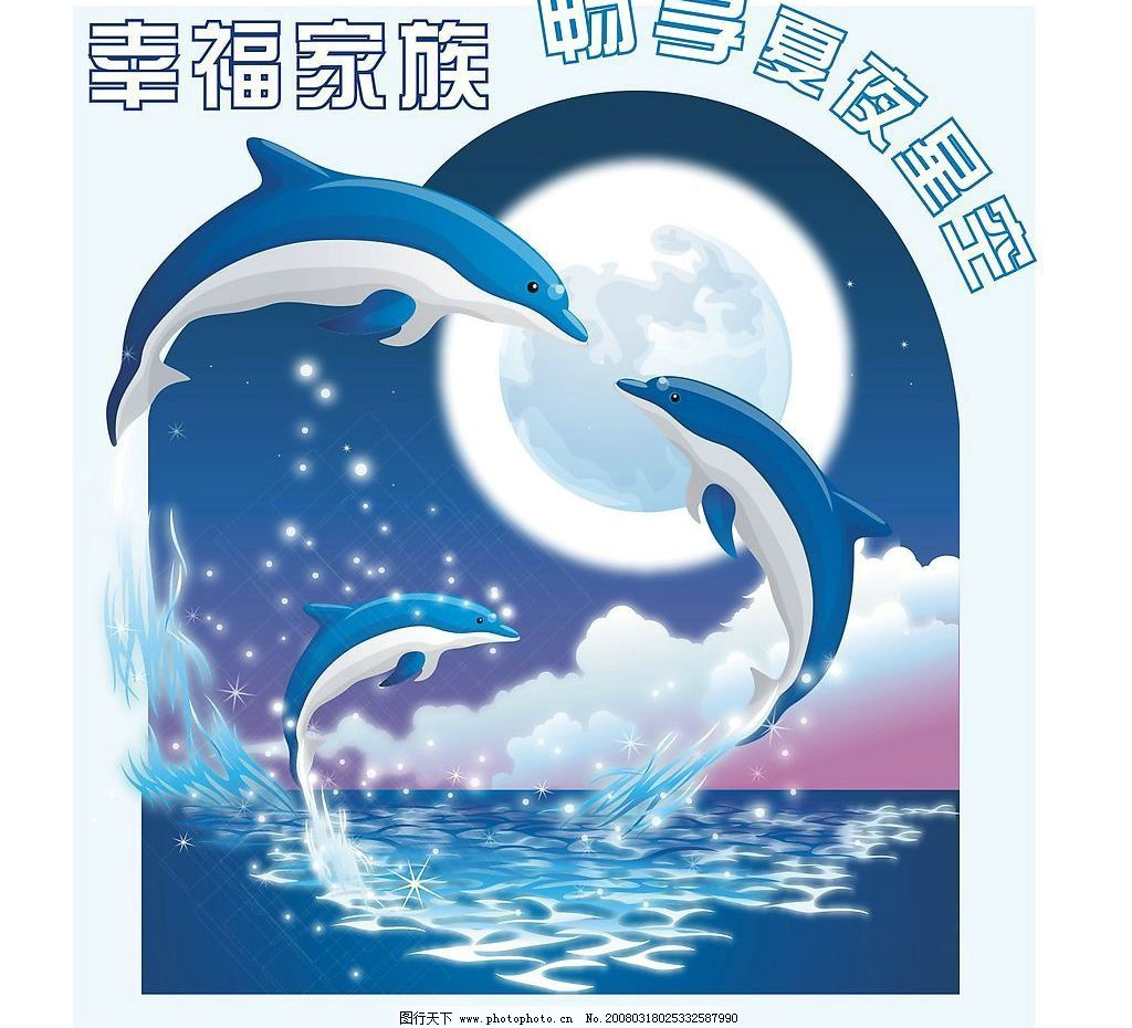 夏夜星空 夏夜星空动感海豚 生物世界 海洋生物 矢量图库   cdr