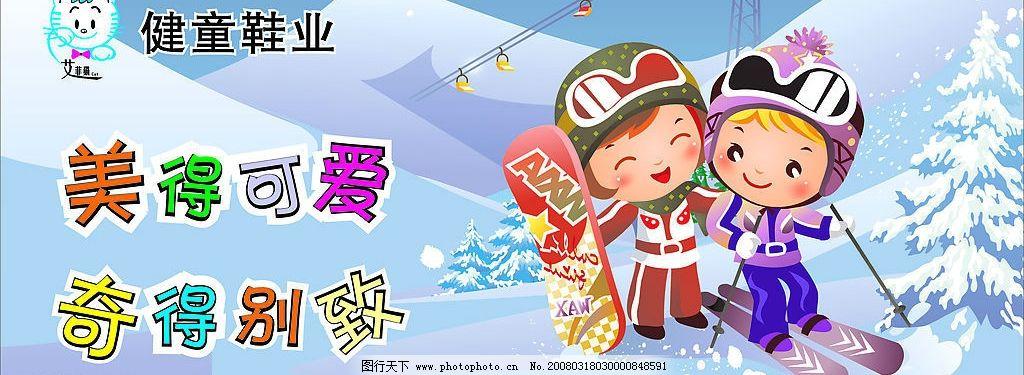 广告设计 海报设计  儿童用品类海报(1) 儿童 小孩 冬天 滑雪 滑板