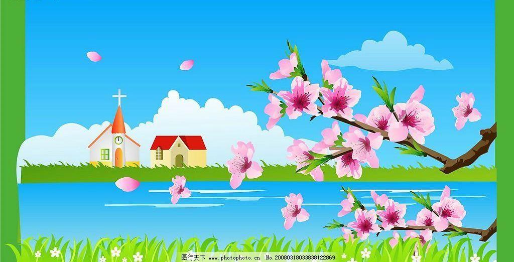 春天美景图片 小山 满山绿草 桃花  小溪  房子  蓝天白云 其他矢量
