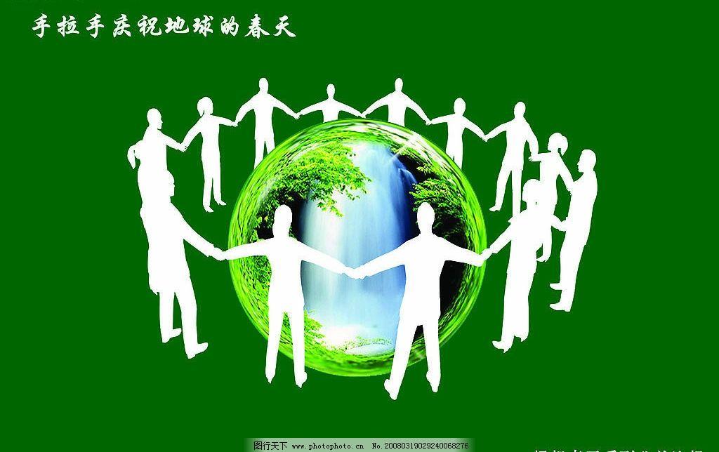 公益广告-保护地球图片图片