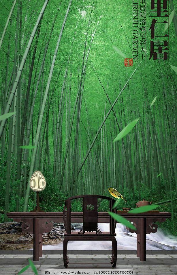 原创房产 房产 分层 原创 中式 传统 竹林 竹叶 桌子 椅子 翠鸟 灯笼