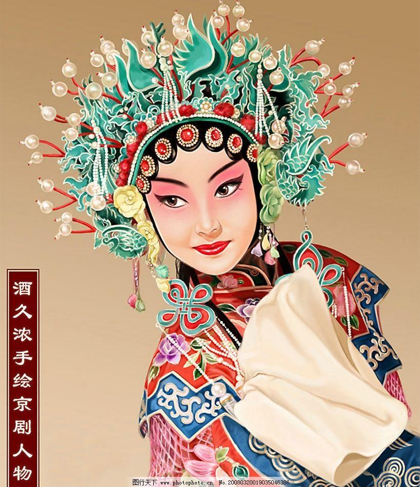 手绘,京剧,人物,美女图片